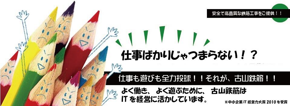 ITで高品質で安全な鉄筋工事 福島県国見町 古山鉄筋工業所